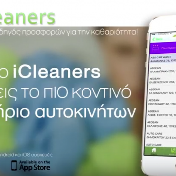 iCleaners